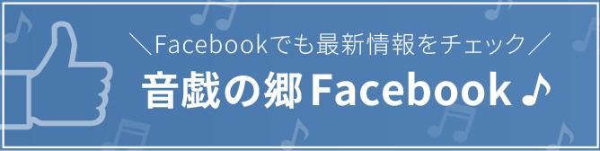 音戯の郷公式Facebook