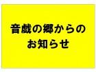 Microsoft Word - 音戯の郷からのお知らせ