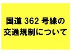 Microsoft Word - 国道362