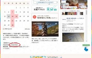 FireShot Capture 42 - 音戯の郷 I 音と自然の体験ミュージアム - http___www.otoginosato.com_